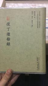 二十世纪诗词名家别集丛书《复丁烬余录》精装1册全.