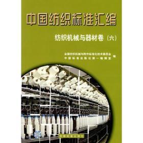 中国纺织标准汇编/纺织机林与器材卷(六)