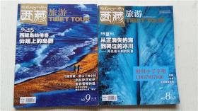 西藏旅游总第130,131期 西藏旅游杂志社