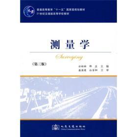 人生大格局三平斋夜语二集 九思  北京出版社