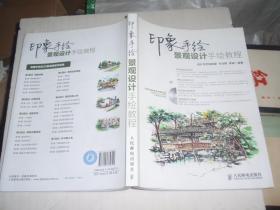 印象手绘  景观设计手绘教程(附光盘)