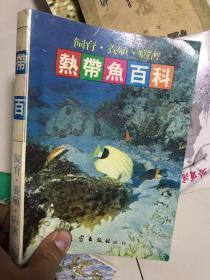 热带鱼百科(观赏鱼丛书)