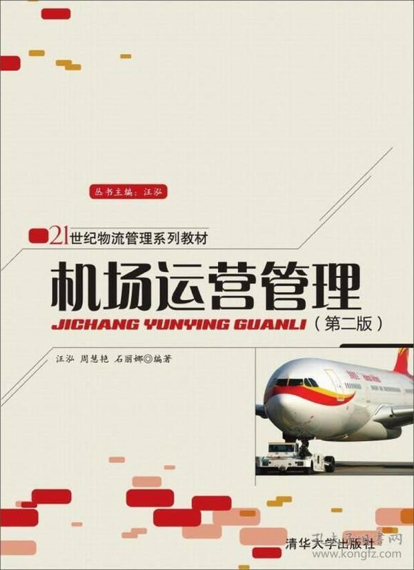 机场运营管理(第二版)/21世纪物流管理系列教材