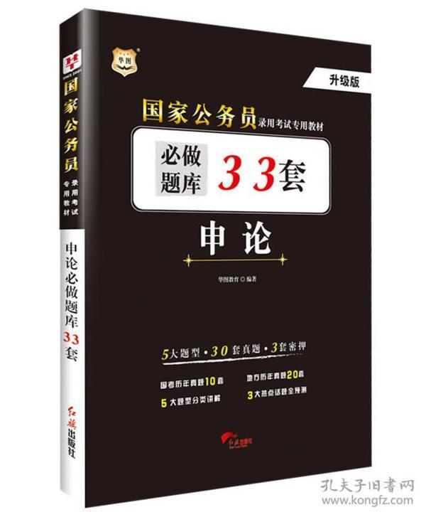 华图·国家公务员录用考试专用教材:申论必做题库33套