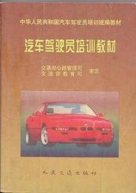 汽车驾驶员培训教材:中华人民共和国汽车驾驶员培训统编教材