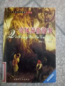 【现货~】(少年儿童文学故事大百科)奇风异俗故事 9787537148160