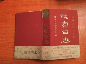 故宫日历2013