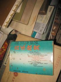 美国文化丛书:音乐欣赏(精装 1版1印)