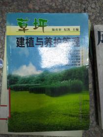 特价!草坪建植与养护管理9787538131697