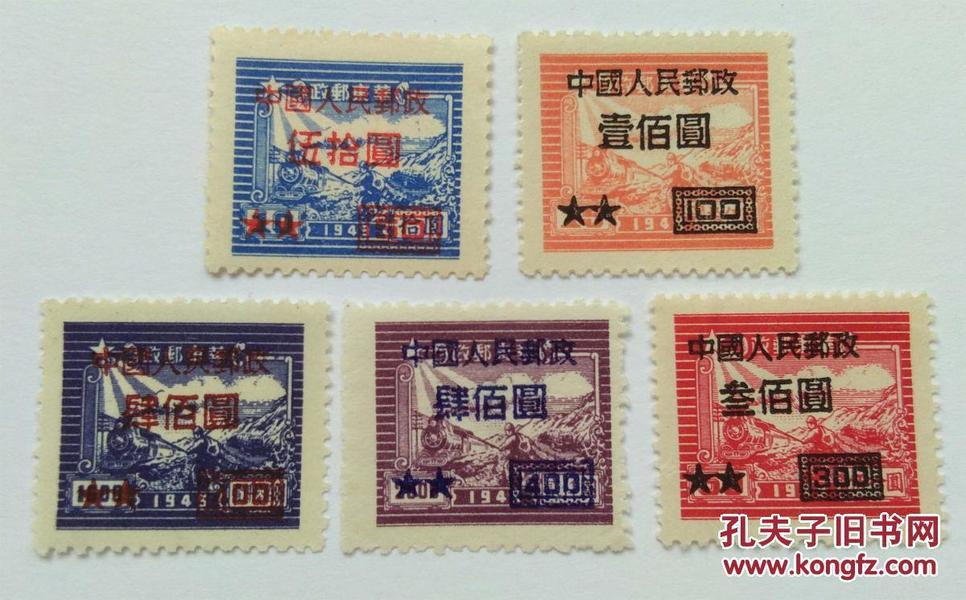 改7 华东邮政交通图加字改值全新邮票