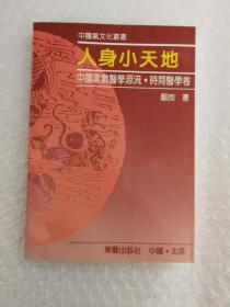 人身小天地;中国象数医学源流。时间医学卷