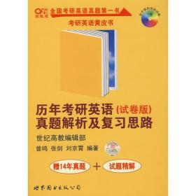 历年考研英语真题解析及复习思路(试卷版)