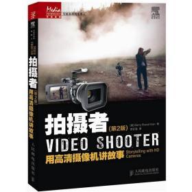 拍摄者(第2版):用高清摄像机讲故事