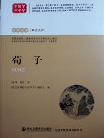 语文新课标必读丛书:荀子