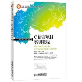 C语言项目实训教程