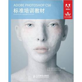 ADOBE PHOTOSHOP CS6标准培训教材