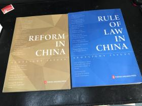 REFORM IN CHINA-改革热点面对面/ RULE OF LAW IN CHINA法治热点面对面(合售)