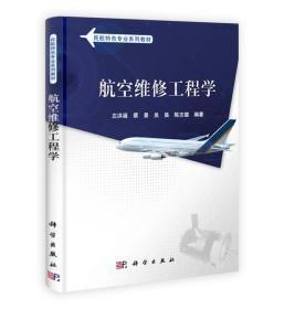 民用航空系列规划教材:航空维修工程学