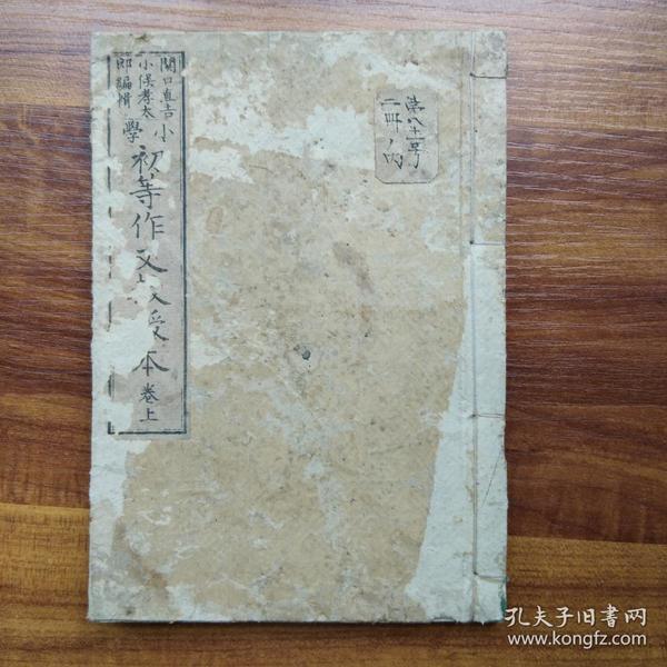 明治14年(1881年) 和刻本《小学初等作文教授本》卷上    学习单语单句,接续文法等  日本文章教科书
