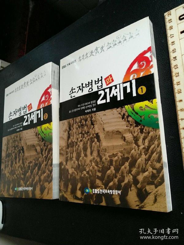 韩文 孙子兵法