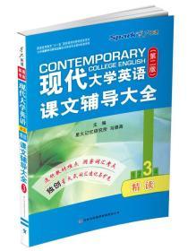 (2014.12)星火英语·英语专业现代大学英语课文辅导大全3(第二版)