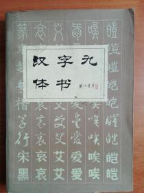 汉字九体书