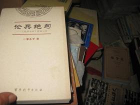 论兵绝句:《武经七书》研读心得