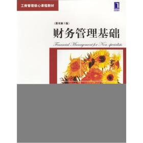 工商管理核心课程教材财务管理基础(原书第3版)
