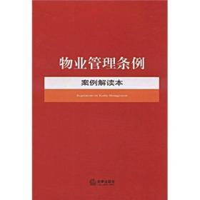 物业管理条例案例解读本