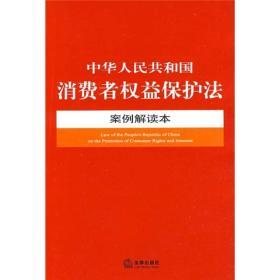 中华人民共和国消费者权益保护法案例解读本