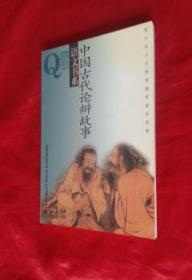 中国古代论辩故事 【一版一印】