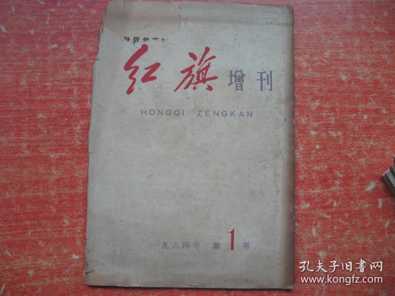 红旗增刊 1964年第一号