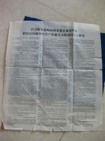【文革布告】以卫恒为首的山西省委在新形势下继续顽固地坚持资产阶级反动路线的八大罪状(52×58cm)