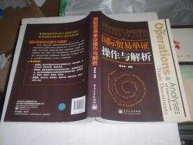 国际贸易单证操作与解析    (注明:此书只发快递!)