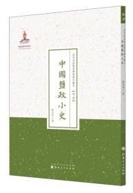 中国盐政小史 近代名家散佚学术著作丛刊(经济)