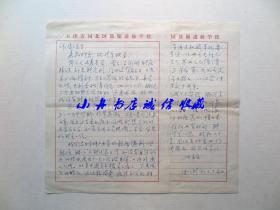 """著名书画家、天津美院教授 傅以新1983年信札 一通两页(提及与日本神户画家的联展因""""没有通过外办""""等理由而关闭等;原中美协理事何溶夫妇上款)212"""