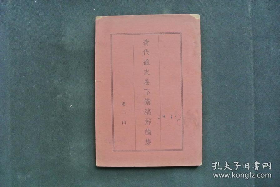 【民国版】清代通史卷下讲稿辩论集(全一册)