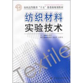 """纺织高等教育""""十五""""部委级规划教材:纺织材料实验技术"""
