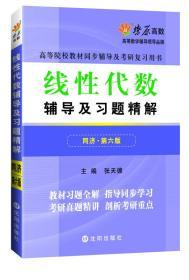 线性代数辅导及习题精解(同济第六版)同步辅导及考研复习用书 燎原高数(2015最新版)