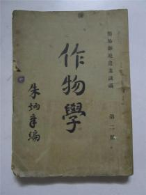 民国版 简易师范农业讲义 作物学 第二册