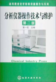 高等职业化学检验技能操作与实训:分析仪器操作技术与维护(第2版)
