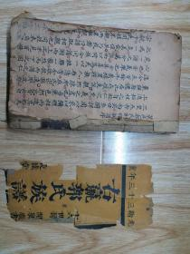 光绪三十三年古嬴郭氏族谱/手写本
