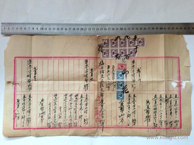 新中国印花税票类----1950年代初期,兴发商号流水账单,贴税票13张