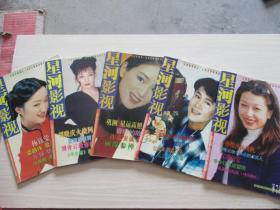星河影视1997年第3、4、6、10、11月号  5本合售  见图【136】