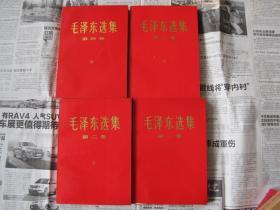 红皮《毛泽东选集》