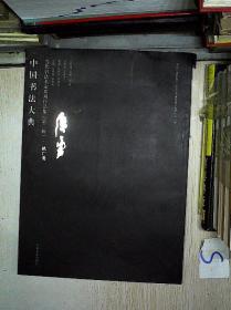 中国书法大典当代书法名家系列作品集 第二辑 欧广勇 (签赠本)