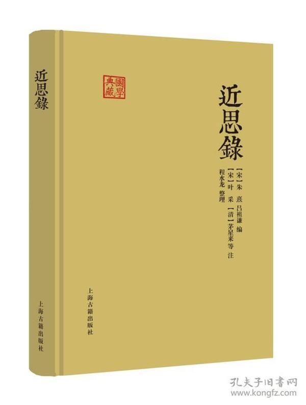 新书--国学典藏:近思录[宋]朱熹 吕祖谦 著,[宋]叶采 [清]茅星来 等注,程水龙 整理9787532582358