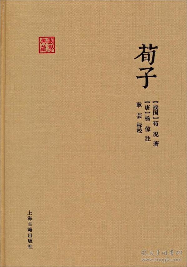 新书--国学经典:荀子