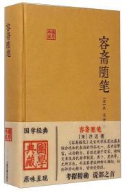 新书--容斋随笔