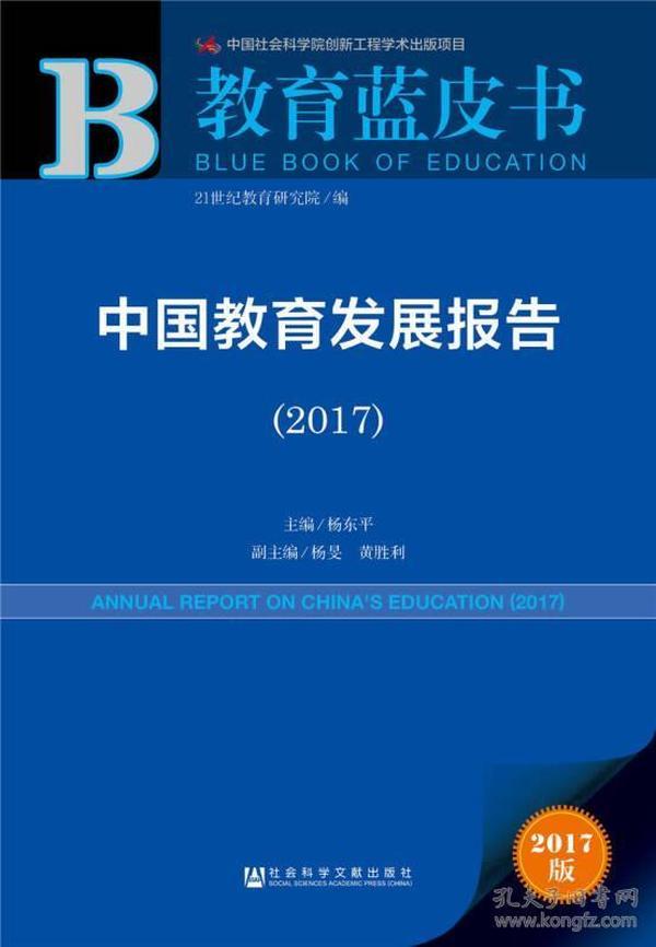 中国教育发展报告(2017)